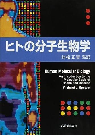 ヒトの分子生物学