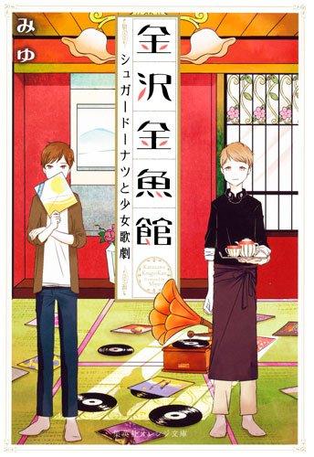 金沢金魚館 シュガードーナツと少女歌劇 (集英社オレンジ文庫)