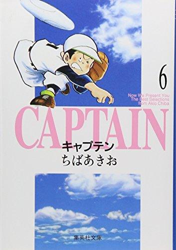 キャプテン 6 (集英社文庫(コミック版))の詳細を見る