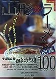 山形ラーメン図鑑100