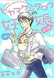 ヒヤマケンタロウの妊娠 育児編 分冊版(4) (BE・LOVEコミックス)