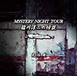 稲川淳二の怪談 MYSTERY NIGHT TOUR  Selection10 「先住者」 画像