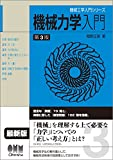 機械工学入門シリーズ機械力学入門 (第3版)