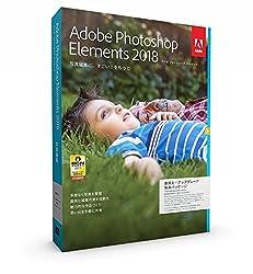 Adobe Photoshop Elements 2018 乗換え・アップグレード版