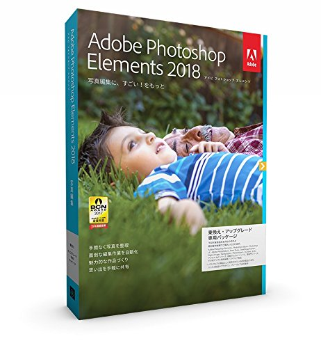 Adobe Photoshop Elements 2018 日本語版 乗換え・アップグレード版 Windows/Macintosh版