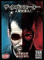 ザ・ネゴシエーター~人質交渉人~ 完全日本語版