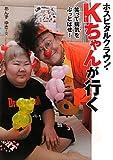 ホスピタルクラウン・Kちゃんが行く—笑って病気をぶっとばせ! (感動ノンフィクションシリーズ)  大脇崇 (佼成出版社)