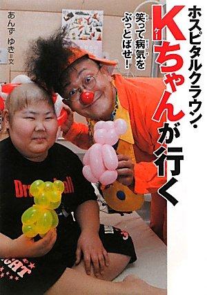 ホスピタルクラウン・Kちゃんが行く—笑って病気をぶっとばせ! (感動ノンフィクションシリーズ)