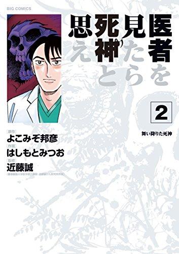医者を見たら死神と思え(2) (ビッグコミックス)