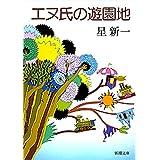 エヌ氏の遊園地(新潮文庫)