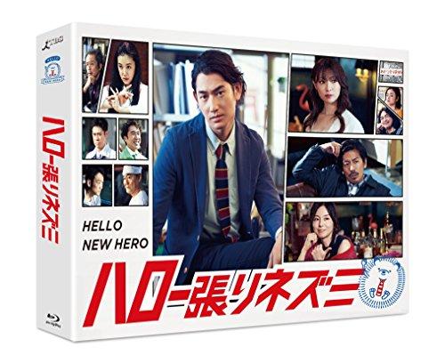 ハロー張りネズミ Blu-ray BOX[Blu-ray/ブルーレイ]