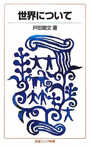 世界について (岩波ジュニア新書)の詳細を見る
