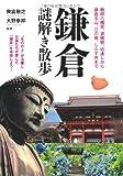 鎌倉謎解き散歩 (新人物文庫)