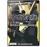 【剣道練習法DVD】「不断前進」 DVDで観る麗澤瑞浪高等学校の剣道稽古