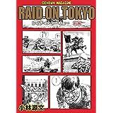 RAID ON TOKYO レイド・オン・トーキョー前編