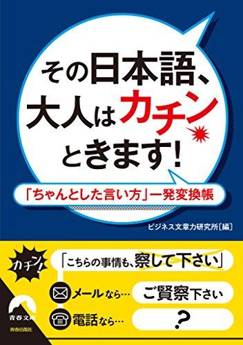 その日本語、大人はカチンときます! (青春文庫)の詳細を見る