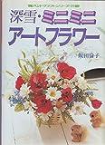 深雪・ミニミニ・アートフラワー (1984年) (ハンドクラフトシリーズ)