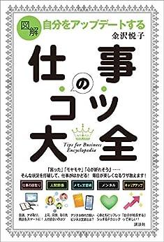 [金沢悦子]の図解 自分をアップデートする 仕事のコツ大全 (講談社の実用BOOK)