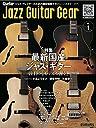 Jazz Guitar Gear Vol.1 (リットーミュージック ムック)