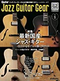 Jazz Guitar Gear Vol.1 (リットーミュージックムック Guitar magazine)