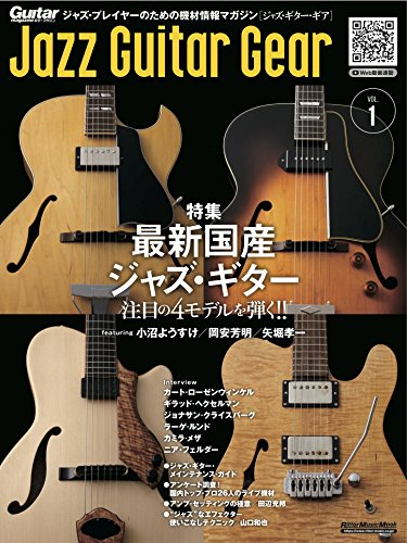 Jazz Guitar Gear Vol.1 (リットーミュージック・ムック)
