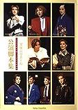 宝塚バウホール公演脚本集 (1999年3月-1999年12月)