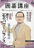 NHKテキスト囲碁講座 2019年 04 月号 [雑誌] 画像