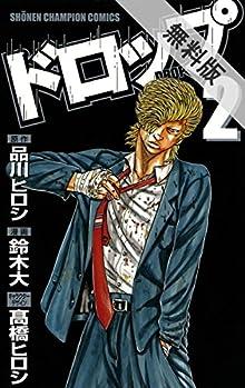 ドロップ 2【期間限定 無料お試し版】 (少年チャンピオン・コミックス)