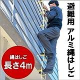避難用 アルミ縄はしご 4m(K11087)