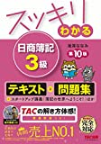 スッキリわかる 日商簿記3級 第10版 [テキスト&問題集] (スッキリわかるシリーズ)