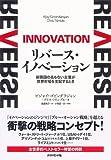 リバース・イノベーション 画像