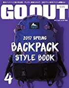 OUTDOOR STYLE GO OUT 2017年4月号 (ゴーアウト)