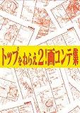 トップをねらえ2! 画コンテ集 ガイナックス アニメーション原画集シリーズ