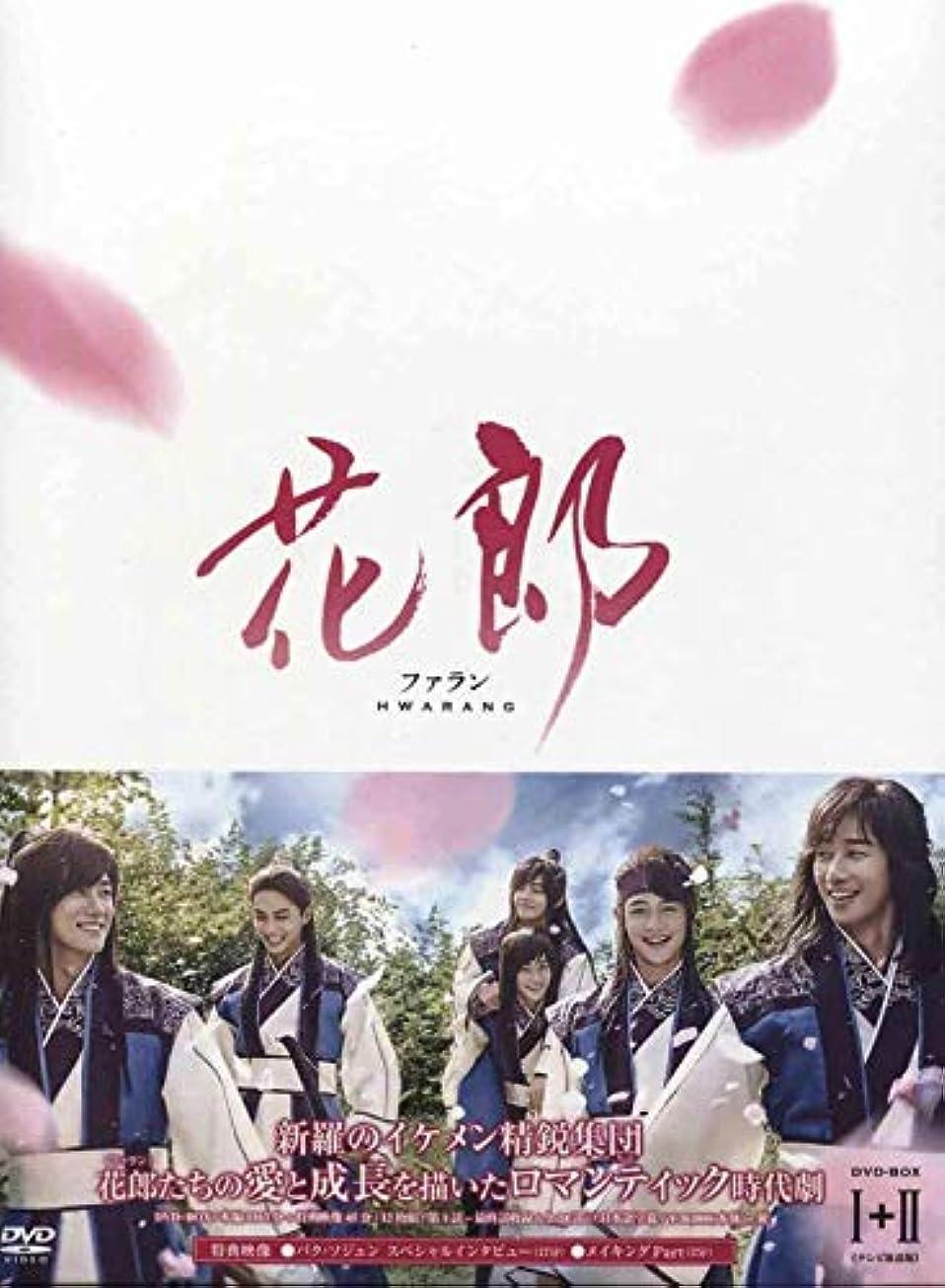 単位ウォーターフロント薄暗い花郎(ファラン)DVD-BOX1+2 12枚組