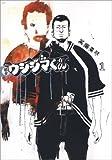 闇金ウシジマくん 漫画 商品イメージ