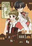 星屑町のパンのミミ 3 (シルフコミックス 18-3)