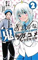 鬼のようなラブコメ(2) (少年チャンピオン・コミックス)