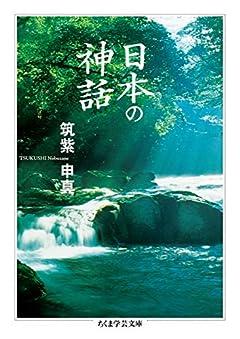 日本の神話 (ちくま学芸文庫 ツ 9-1)