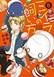 ミイラの飼い方(8) (アクションコミックス(comico books))