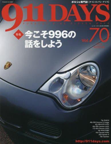 911DAYS Vol.70 (ナインイレブンデイズ Vol.70)
