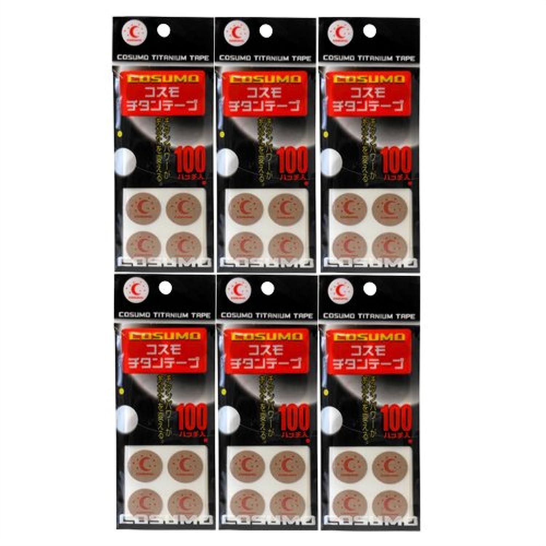 お酢無声で韻コスモチタンテープ (COSUMO TITANIUM TAPE) 100パッチ入り x6枚(合計600パッチ) セット