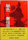 秘色 (1970年)