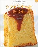 シフォンケーキBook (マイライフシリーズ 765 特集版)