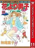 花より男子 カラー版 11 (マーガレットコミックスDIGITAL)