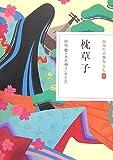 枕草子 (日本の古典をよむ) 画像