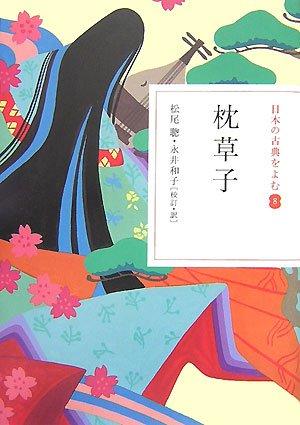 枕草子 (日本の古典をよむ)の詳細を見る