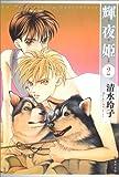 輝夜姫 第2巻 (白泉社文庫 し 2-17)