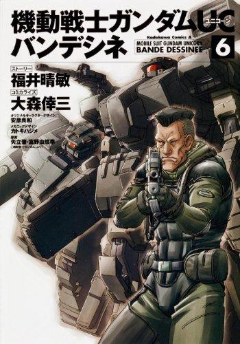 機動戦士ガンダムUC バンデシネ (6) (カドカワコミックス・エース)の詳細を見る