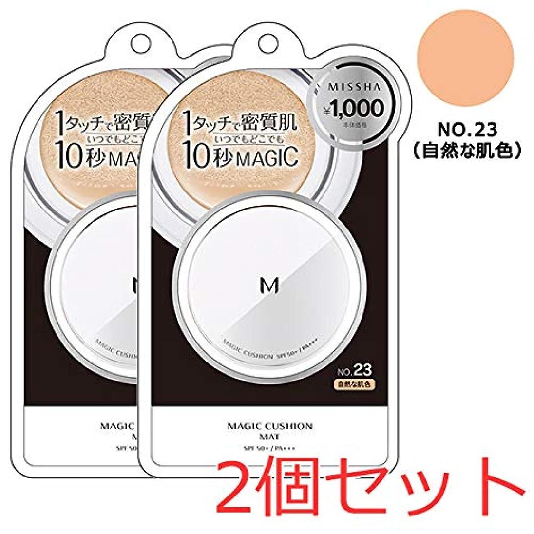 主にうまくやる()旋回ミシャ M クッション ファンデーション (マット) No.23 自然な肌色 2個セット