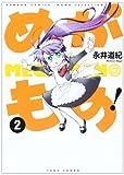 めがもの! 2 (バンブー・コミックス MOMO SELECTION)